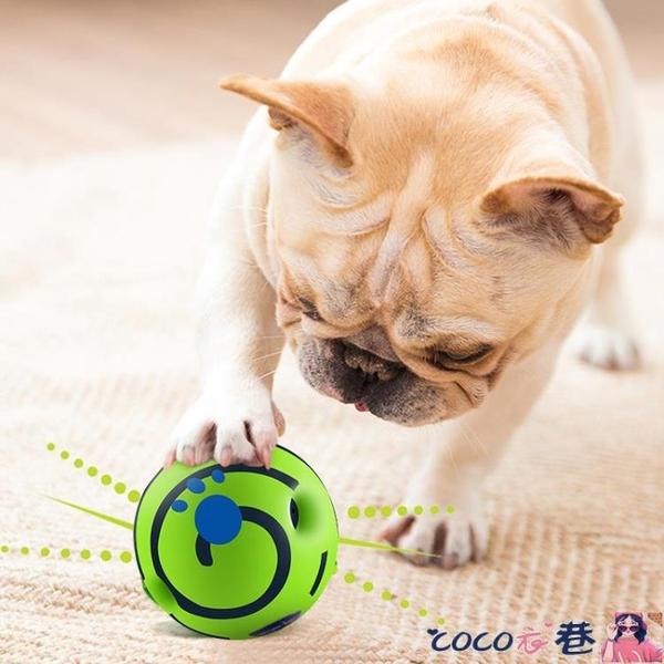 寵物玩具 狗狗玩具發聲球啃咬自嗨傻笑寵物球滾動斗法怪叫磨牙耐咬大狗解悶 coco