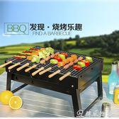 燒烤架戶外折疊便攜木炭燒烤爐迷你家用小型燒烤網3人全套架子 igo 韓風物語