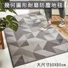 幾何圖形耐磨防塵地毯 防滑 地墊 刮泥 門口墊 腳踏墊