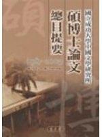 二手書《國立成功大學中國文學研究所碩博士論文總目提要(1987-2003)》 R2Y ISBN:9577394620