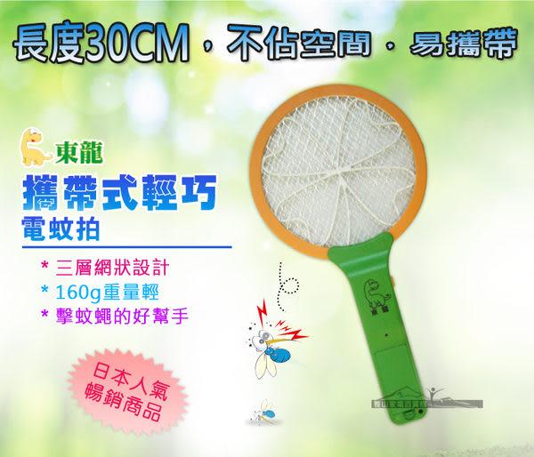 ▍日本暢銷 實用小物 ▍東龍攜帶式輕巧電蚊拍/捕蚊拍(TL-1301)可放入A4包包