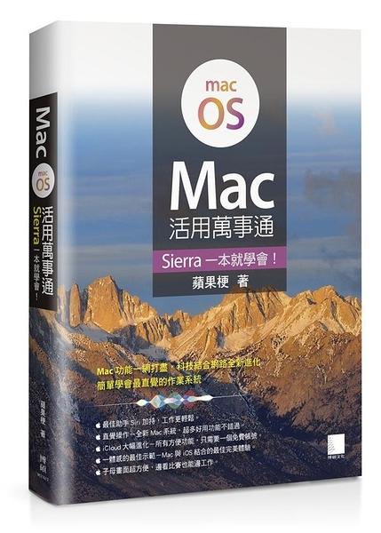 (二手書)Mac活用萬事通:Sierra一本就學會!