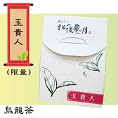 玉貴人-蜜香烏龍(限量) 100g