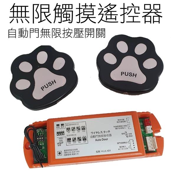 無線觸摸遙控器 自動門無線按壓開關 HULK-AD1 自動門開關門 按開按關 AC110V/AC220V