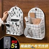 【兩個裝】布藝收納掛袋可愛學生宿舍墻掛式袋子門后墻上小布袋【勇敢者】