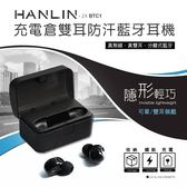 【SA0067】HANLIN-2XBTC1 充電倉雙耳防汗藍芽耳機