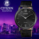 CITIZEN日本星辰Eco-Drive極簡美學超薄光動能紳士腕錶AR1135-10E公司貨