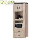 【綠家居】瓦魯 現代2尺二門二抽高餐櫃/收納櫃