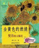 (二手書)金黃色的燃燒:梵谷的太陽花(二版)