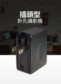 紅外線夜視變壓器插座針孔攝影機/一插電就錄影/1080P充電器針孔攝影機竊聽器監聽器