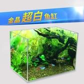 金晶超白魚缸客廳小型 玻璃魚缸生態缸草缸辦公室水陸造景缸海水