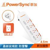 群加 PowerSync【新安規款】四開四插滑蓋防塵防雷擊延長線/4.5m(TPS344DN9045)