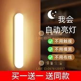 人體感應燈智能無線充電聲控過道走廊樓道自動led鞋柜小夜燈【慢客生活】