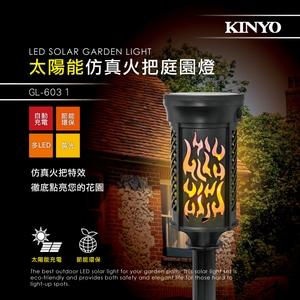 KINYO GL-6031太陽能仿真火把庭園燈
