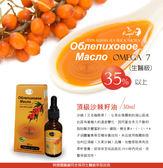 Dr.Royal俄羅斯 沙棘籽油滴劑 30ML 【美十樂藥妝保健】