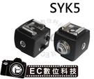 【EC數位】 Canon Pentax Fuji SYK5 PC 閃光燈同步 感應器 光觸發器 防預閃 減少紅眼 SYK-5