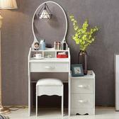 歐式梳妝臺臥室現代簡約迷你50cm多功能經濟型小戶型收納柜化妝桌 英雄聯盟igo
