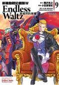 新機動戰記鋼彈W Endless Waltz 敗者們的榮耀(9)