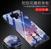 三星Galaxy Note 9 手機殼 簡約 創意 鋼化玻璃殼 輕奢 彩繪 星球 保護殼 全包 軟邊 鋼化背板