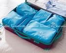 【收納套裝五件組】韓系收納袋5件套組整理包手提袋行李箱旅行袋洗漱包鞋袋
