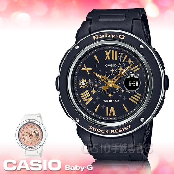 CASIO 卡西歐 手錶專賣店 BGA-150ST-1A BABY-G 雙顯 女錶 橡膠錶帶 防水100米 世界時間 BGA-150ST