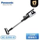 [Panasonic 國際牌]日本製無線手持吸塵器 MC-BJ990-W