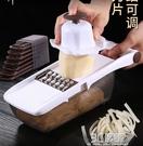 刨絲器切菜神器家用刮絲擦絲土豆絲切絲器廚房擦菜切丁切片多功能 3C優購