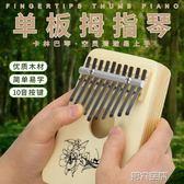 拇指琴 卡林巴拇指琴拇指鋼琴10音手指琴簡單易學樂器卡林巴琴便攜式 第六空間
