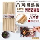 日本製 SUNLIFE 八角耐熱筷5入組(原木色)