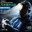 LED頭燈強光充電感應遠射3000米頭戴...