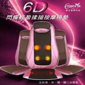 【Concern 康生】6D閃耀輕盈揉槌按摩椅墊(玫瑰紫)