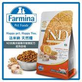 【力奇】法米納 Farmina ND挑嘴成貓天然低穀糧-鱈魚甜橙1.5kg -840元 可超取 (A312B10)