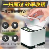 二維碼掃碼器二維碼掃描器掃描平台付款器支付寶微信收款機收銀盒子 NMS陽光好物