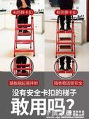 折疊梯子梯子家用折疊伸縮鋁合金四步五步扶爬梯室內多功能伸縮加厚人字梯 WD千與千尋