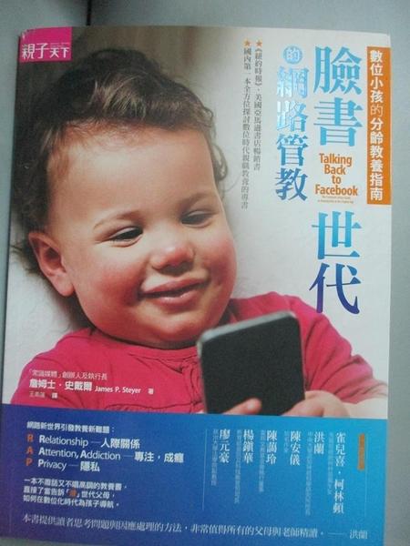 【書寶二手書T9/親子_E32】臉書世代的網路管教_史戴爾