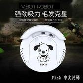 掃地機器人 智能掃地機器人家用超薄靜音掃地拖地吸塵一體掃地機吸塵器 LC4201 【Pink中大尺碼】