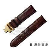 Watchband / 經典復刻時尚指標壓紋真皮雙邊壓扣錶帶 棕x金扣