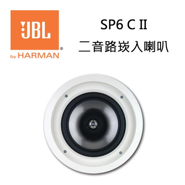 JBL 美國 SP6 C II 二音路 崁入式喇叭 【台灣英大公司貨】*