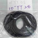 10英吋YT 2分 濾杯/濾殼專用 O環 O令 墊圈 膠圈 Oring,一條40元
