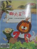 【書寶二手書T2/少年童書_I8M】獅大王治水_謝明芳作; 杜小爾繪