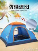 戶外帳篷全自動二室一廳免搭建速開防雨野外野營露營2人沙灘igo爾碩數位3c