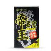 寶齡富錦 帝王男寶液態膠囊 30顆/盒裝【YES 美妝】
