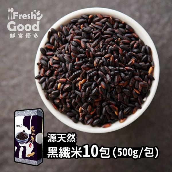 【鮮食優多】源天然 黑纖米10包組(500g/包)