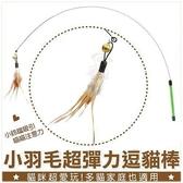 48H出貨*WANG*寵喵樂-神奇生動貓玩具-釣魚式鋼絲逗貓棒-羽毛款(隨機羽毛)