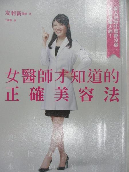 【書寶二手書T3/美容_HPF】女醫師才知道的正確美容法_友利新, 王華懋