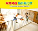 【買一送一】寶寶隔離門 嬰兒安全門欄 小...