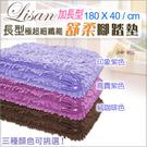 【加長型180x40cm/多色可挑】LISAN極超細纖維舒柔腳踏墊/吸水地墊-賣點購物