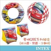 INTEX麥坤CARS系列組合(游泳圈、臂圈、沙灘球)