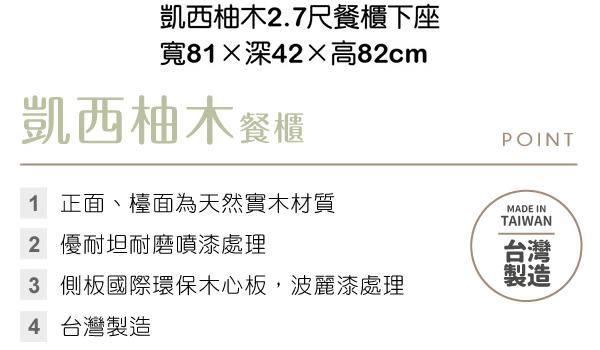 【森可家居】凱西柚木2.7尺餐櫃下座 7HY428-5