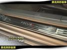 莫名其妙倉庫【4S043 外側迎賓踏板 】19 Focus Mk4配件四個車門烤漆車身門檻防刮防護板